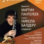 Афиш за концерта на Никола Балдеру