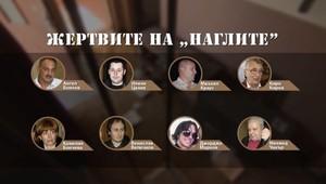 """Някои от жертвите на """"Наглите"""""""