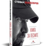 "Стефан Вълдобрев на 50 с ""Книга за песните"""